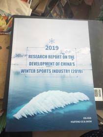 中国冰雪产业发展研究报告2019