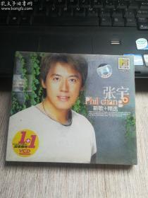 张宇 新歌十精选(2VCD未拆封)