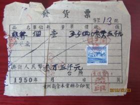 50年代黄州商会木业联合会发票贴中华人民共和国华中印花税票100元一张