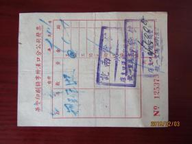50年代华丰印刷铸字所汉囗分公司发票贴中华人民共和国印花税票100元50元各一张