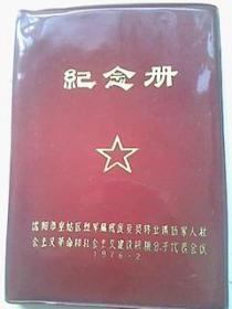 曰记 本 ---纪念册