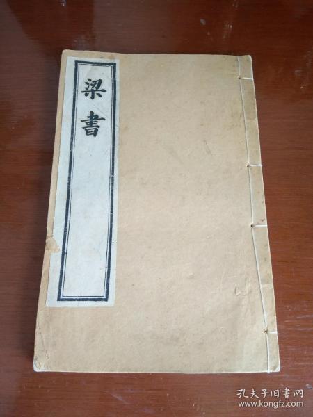 清光绪海文澜书局石印《梁书》五十六卷一册全