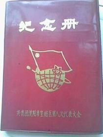 老日记.记念册[画页精美]空白