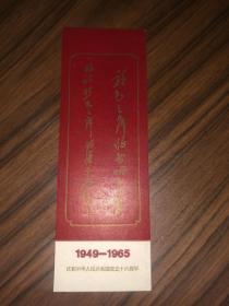 老书签  1949-1965庆祝中华人民共和国成立十六周年 林彪题词