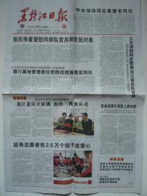 《黑龙江日报》2020年1月23日,己亥年十二月廿九。新型冠状病毒感染肺炎疫情!