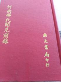 河南邵氏闻见前录后录两册合售  70年精装本