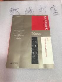 西洋世界军事史(卷二)