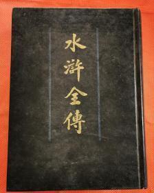 水浒全传(豪华大字本 16开精装 全一册   繁体竖排前有戴敦邦彩色插图 )
