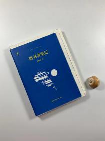 著名藏书家谢其章先生签名钤印 毛边未裁本  《猎书者笔记》  32开软精装本  2018年1月一版一印