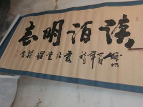 原装裱 立轴 著名书法家 清皇族后裔 爱新觉罗.毓歌 作 书法一幅 书法