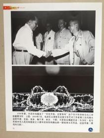 百花齐放、百家争鸣、1960 年7 月接见老舍、梅兰芳、田汉