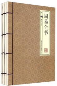 周易全书 古典涵套线装 全四卷