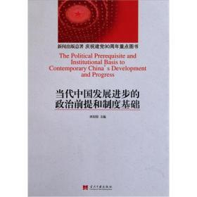 当代中国发展进步的政治前提和制度基础