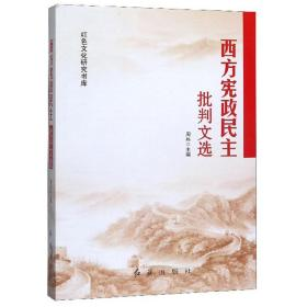 西方宪政民主批判文选