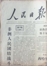 原版老报纸 老资料 生日报 人民日报 1973年5月25日