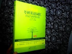 (2020)恋练有词:考研英语词汇识记与应用大全