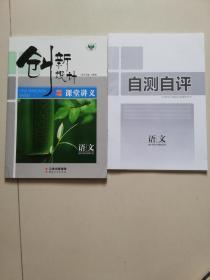 2019年创新设计课堂讲义,语文选修中国古代诗歌散文欣赏