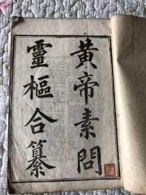 黄帝素问灵枢合纂(上中下三卷3册合订本)