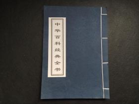 中华百科经典全书 一