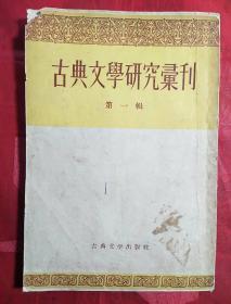 古典文学研究彚刊(第一辑)1957创刊号
