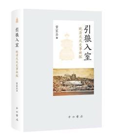 引狼入室:晚清戊戌史事新探