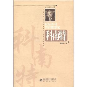 世界著名教育思想家科南特 张履正 北京师范大学出版社 97873