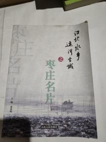 江北水乡运河古城之枣庄名片