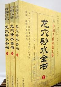 龙穴砂水全书 上中下 全三册中国古代术数汇要风水龙穴--中国传统环境地理全书 古代易学 离形归真 中国广播电视出版社