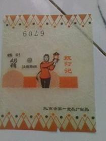 红灯记精制奶糖 老糖纸 北京市第一食品厂出品