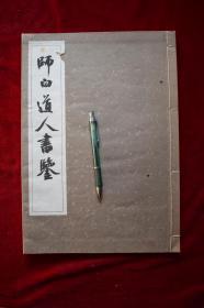 师白道人书鉴【林祖洞书,日本昭和17年(1942)东京书道共励会出版。原装一册。大开本。】
