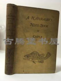 1925年英文原版/初版精装/苏柯仁《一个博物学家在中国的笔记》(A Naturalistss Note-Book in China)