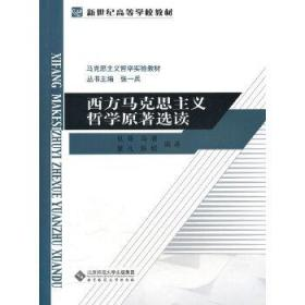 正版现货 马克思主义哲学实验教材:西方马克思主义哲学原著选读 张亮 北京师范大学出版社 9787303113149 书籍 畅销书