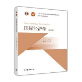 国际经济学 李坤望 张兵 高等教育出版社 9787040459432