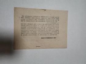 中国人民解放战争三年概述