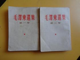 毛泽东选集(第一、二卷)【直牌繁体】【第一卷印有林彪题词、赠给支农青年】