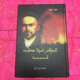 阿布都哈地尔大毛拉传(维吾尔文)