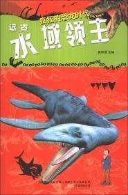 疯狂的恐龙时代---远古水域领主(四色)/新