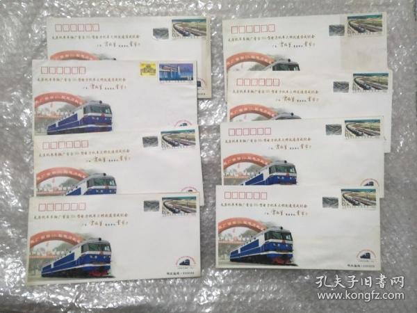 8张信封(太原机车车辆厂首台ss4型电力机车大修改造落成纪念)