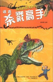 疯狂的恐龙时代---远古杀戮高手(四色)/新