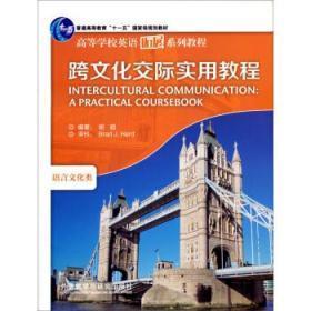 跨文化交际实用教程 胡超 等 外语教学与研究出版社 978756004972