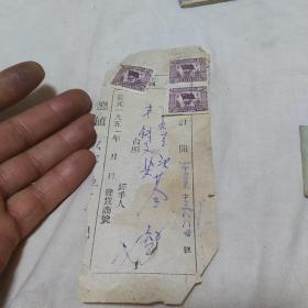 台照 三张1949 印花税票 中央