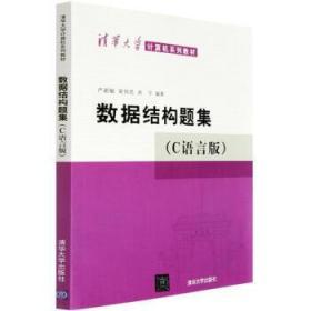 :数据结构题集 严蔚敏 吴伟民 米宁 清华大学出版社 978730203314