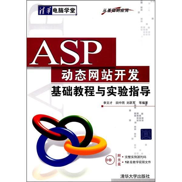 ASP动态网站开发基础教程与实验指导