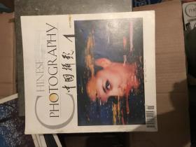 中国摄影1996年12本