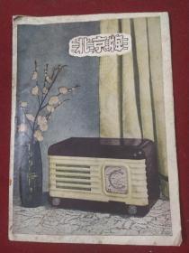 北京牌收音机使用说明书(五十年代)完整