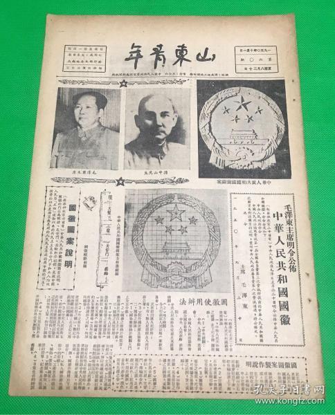 《山东青年》1950年10月 第60期 报有:毛主席公布中华人民共和国国徽、安文珍被选为一等模范