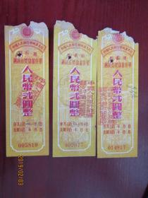 票证:1958年人行鄂城县支行钢铁有奖储蓄存单[第二期]六张