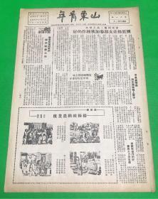 《山东青年》1950年10月 第61期 连环画:积极缴纳农业税、朝鲜战事⋯