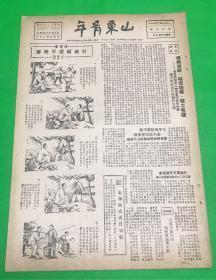《山东青年》1950年10月 第62期 连环画:打破顾虚早种麦、进行土改,发土地证