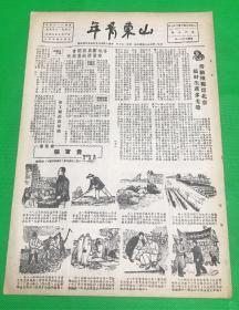 《山东青年》1950年10月 第63期 连环画:张富贵、各地团员开会商量缴纳农业税⋯